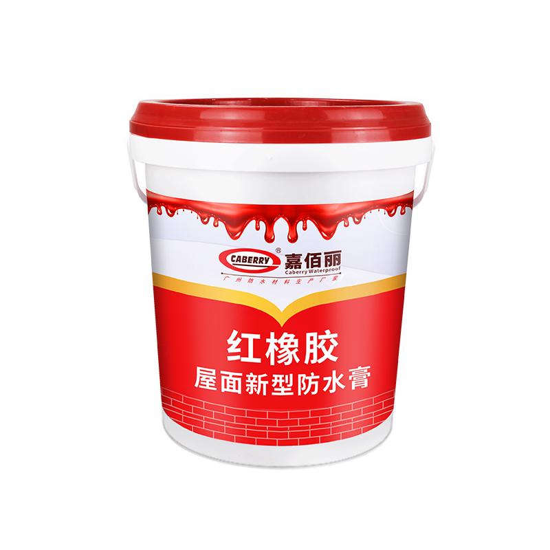 红橡胶防水膏